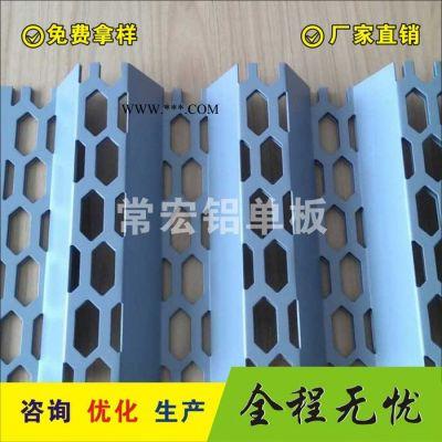常宏厂家直供铝单板 雕花铝板 冲孔铝板 雕花铝单板 雕花铝板 工程加急 优先供货