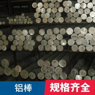 白色铝板 铝板切割 铝棒生产厂家 源头厂家