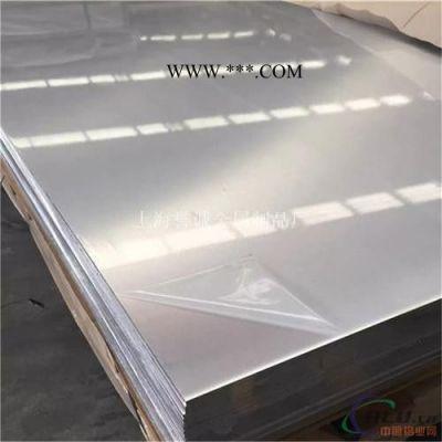 铝板 合金铝板  生产厂家  纯铝板  铝合金板 现货供应
