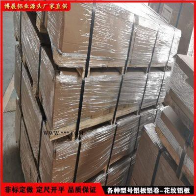 防滑花纹铝板 花纹铝板 3003铝板厂家