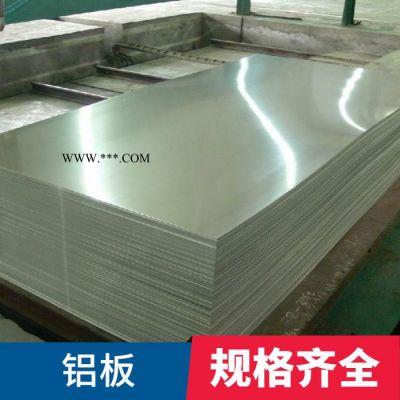 销售5052铝板 5083铝板 铝板 源头厂家