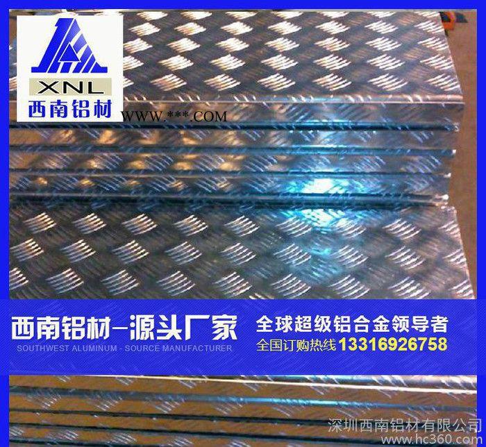 **花纹铝板 5052超宽铝板 氧化合金铝板 深圳西南铝工厂