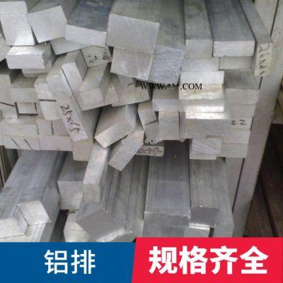 正光金属 铝板铝排 铝排 铝排铝板 发货 库存足