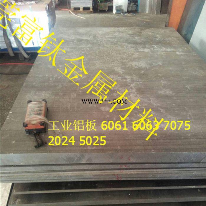 富钛铝板 5052工业铝板 镜面铝板 电子专用铝板 东莞铝板
